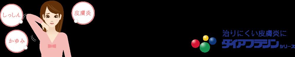 ダイアフラジン(富山めぐみ製薬株式会社 - 皮膚炎の治療と清潔、保湿・保護をトータルコントロール)