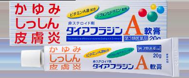 ダイアフラジンA軟膏